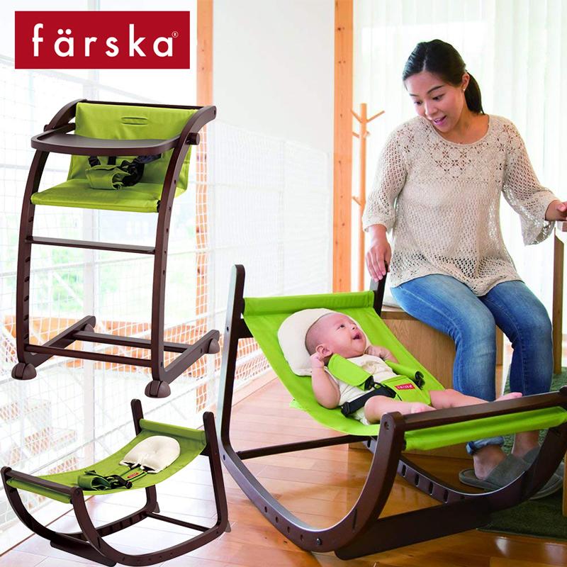 生まれたその日から大人になっても座れる ファルスカ スクロールチェアプラス ダークブラウン×抹茶グリーン 7461189 ロッキングチェア キッズチェア ダイニングチェア ベビーチェア 赤ちゃんから大人まで 木製 お中元 付与