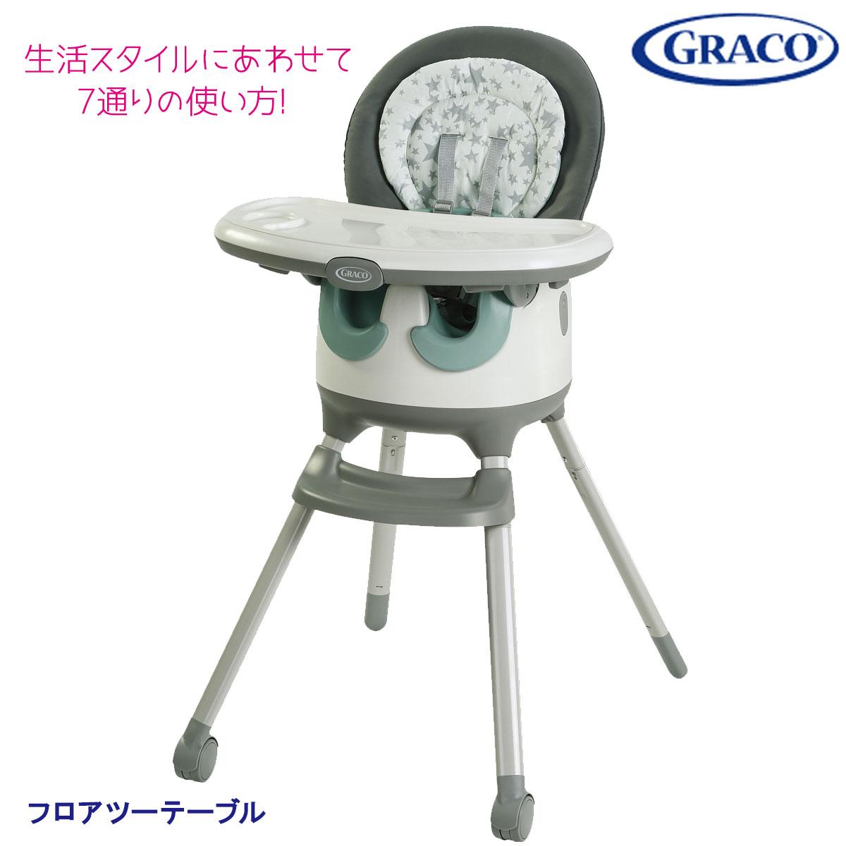 グレコ フロアツーテーブル オスカー(GR) 2090856 / GRACO フロアシート ハイチェア テーブル ブースター ロングユース