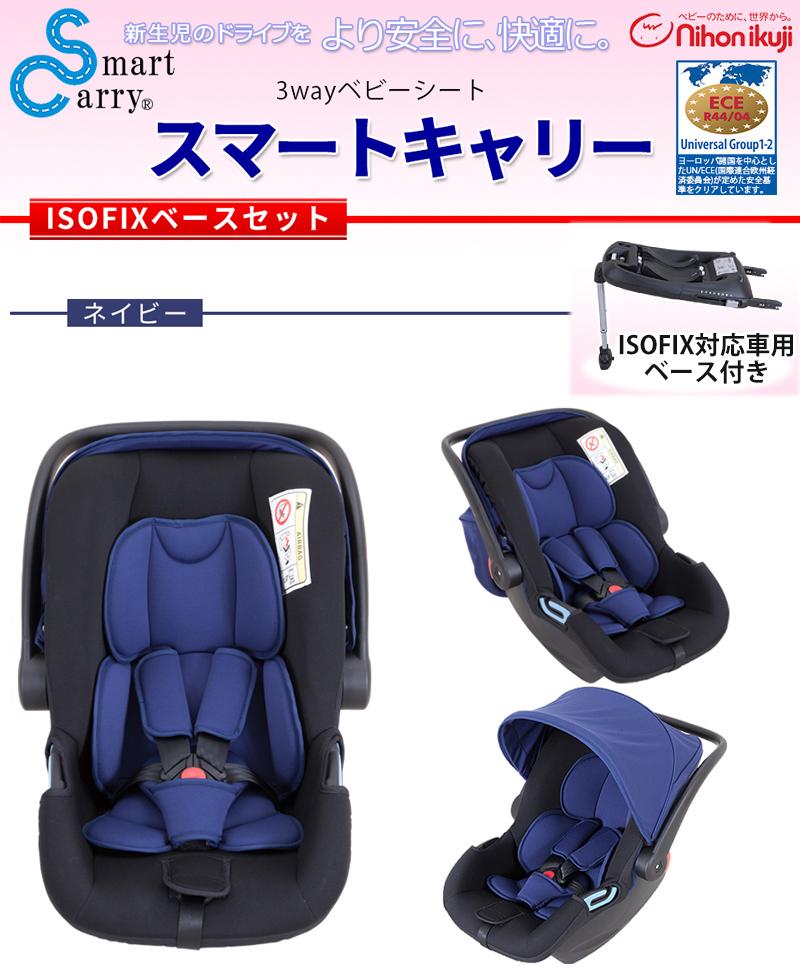 【送料無料】【新生児-15ヶ月頃】新生児から使える トラベルシステム スマートキャリー ISOFIXベースセット ネイビー 26001 /日本育児 チャイルドシート ベビーキャリー ロッキングチェア【ラッキーシール対応】