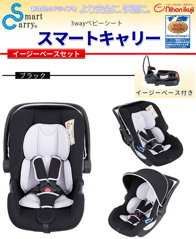 【送料無料】日本育児 【新生児-15ヶ月頃】新生児から使える トラベルシステム スマートキャリー イージーベースセット ブラック 29001 / チャイルドシート ベビーキャリー ロッキングチェア【ラッキーシール対応】