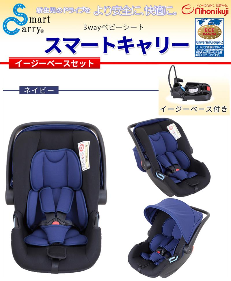 【送料無料】【新生児-15ヶ月頃】新生児から使える トラベルシステム スマートキャリー イージーベースセット ネイビー 25001 /日本育児 チャイルドシート ベビーキャリー ロッキングチェア【ラッキーシール対応】