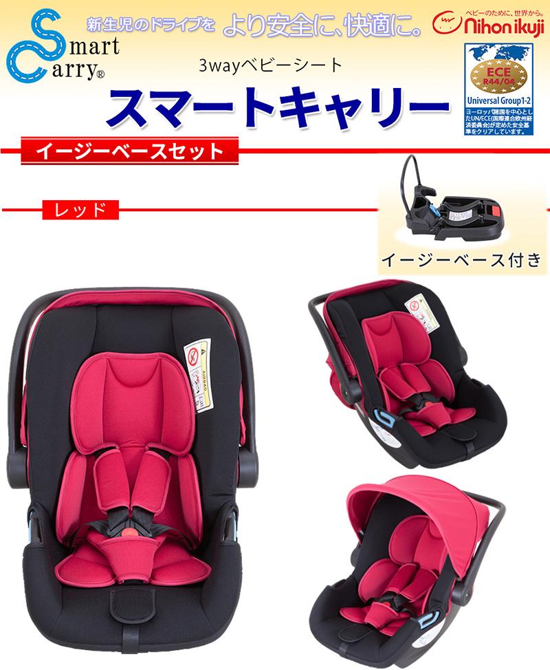 【送料無料】日本育児 【新生児-15ヶ月頃】新生児から使える トラベルシステム スマートキャリー イージーベースセット レッド 27001 / チャイルドシート ベビーキャリー ロッキングチェア【ラッキーシール対応】