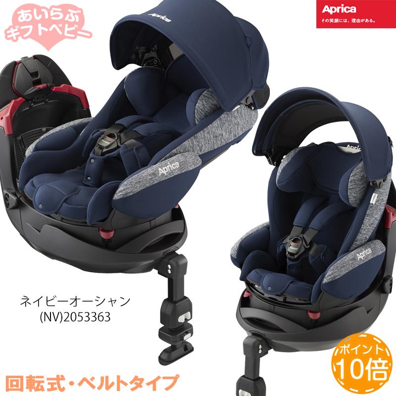 【送料無料】【新生児~18kgまで】Aprica アップリカ フラディアグロウAC ネイビーオーシャン(NV) 2053363 / チャイルドシート 平らなベッド 横向き シートベルト固定