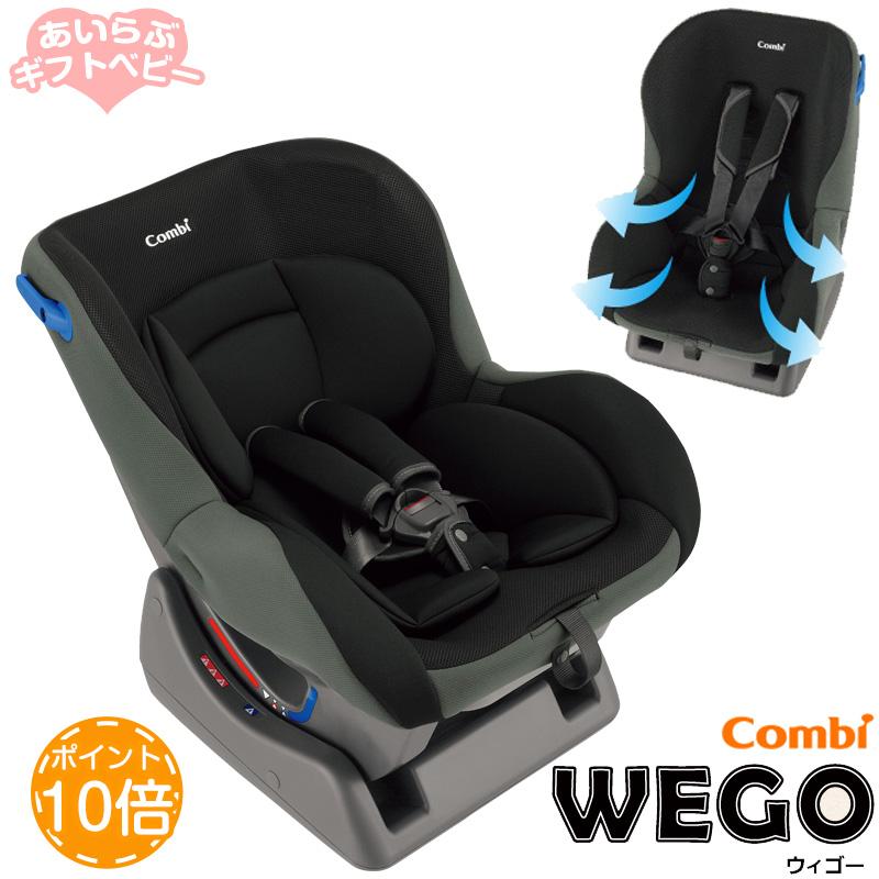 【送料無料】固定式 チャイルドシート CombiコンビウィゴーメッシュLHグレーGL173841 シートベルト固定式【新生児から4歳頃まで】