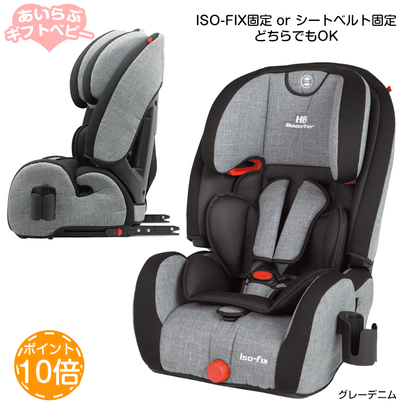 日本育児 ハイバックブースターEC Fix グレーデニム6210031001