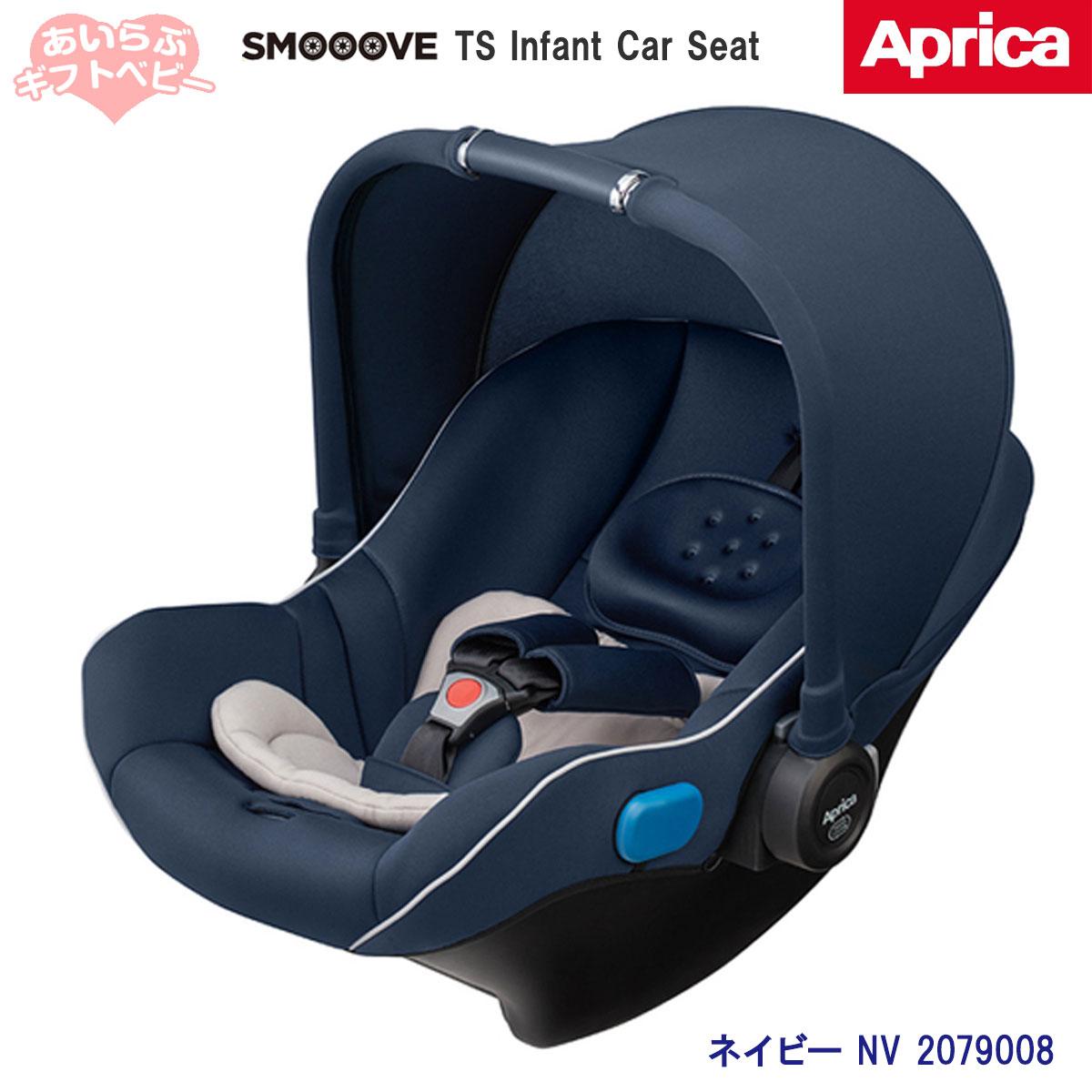 【送料無料】アップリカ スムーヴ TS インファントカーシートAB ネイビー NV 2079008 / チャイルドシート Aprica SMOOVE SMOOOVE 5wayトラベルシステム 【新生児から1歳頃まで】