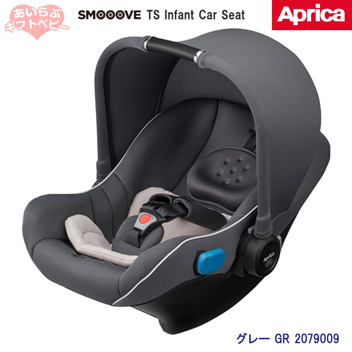【送料無料】アップリカ スムーヴ TS インファントカーシートAB グレー GR 2079009 / チャイルドシート Aprica SMOOVE SMOOOVE 5wayトラベルシステム 【新生児から1歳頃まで】