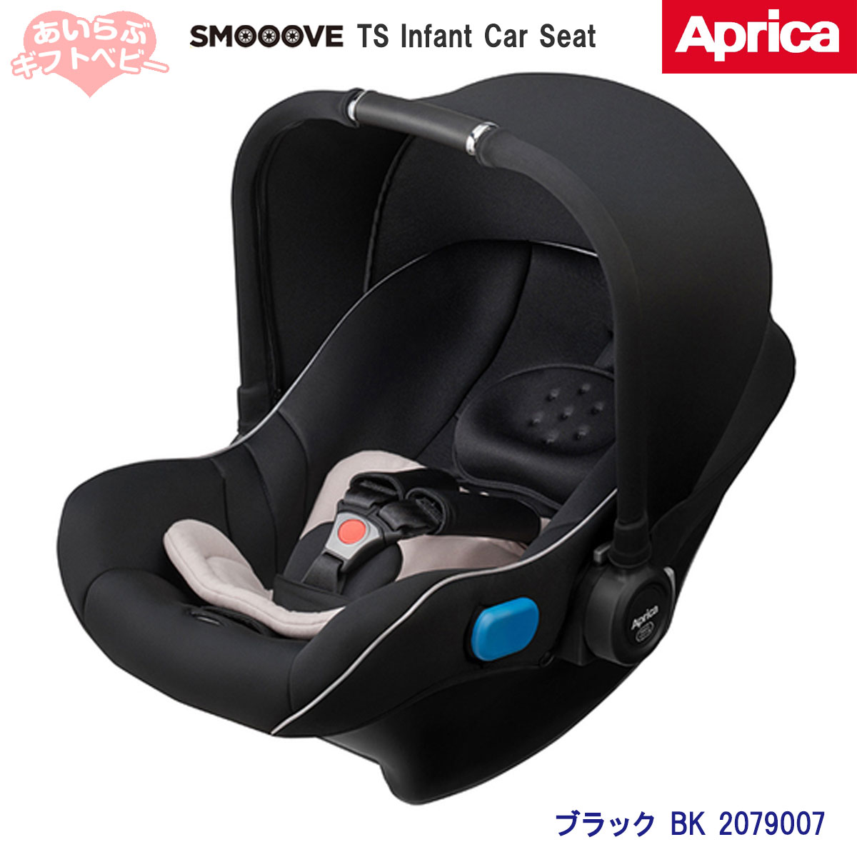 【送料無料】アップリカ スムーヴ TS インファントカーシートAB ブラック BK 2079007 / チャイルドシート Aprica SMOOVE SMOOOVE 5wayトラベルシステム 【新生児から1歳頃まで】