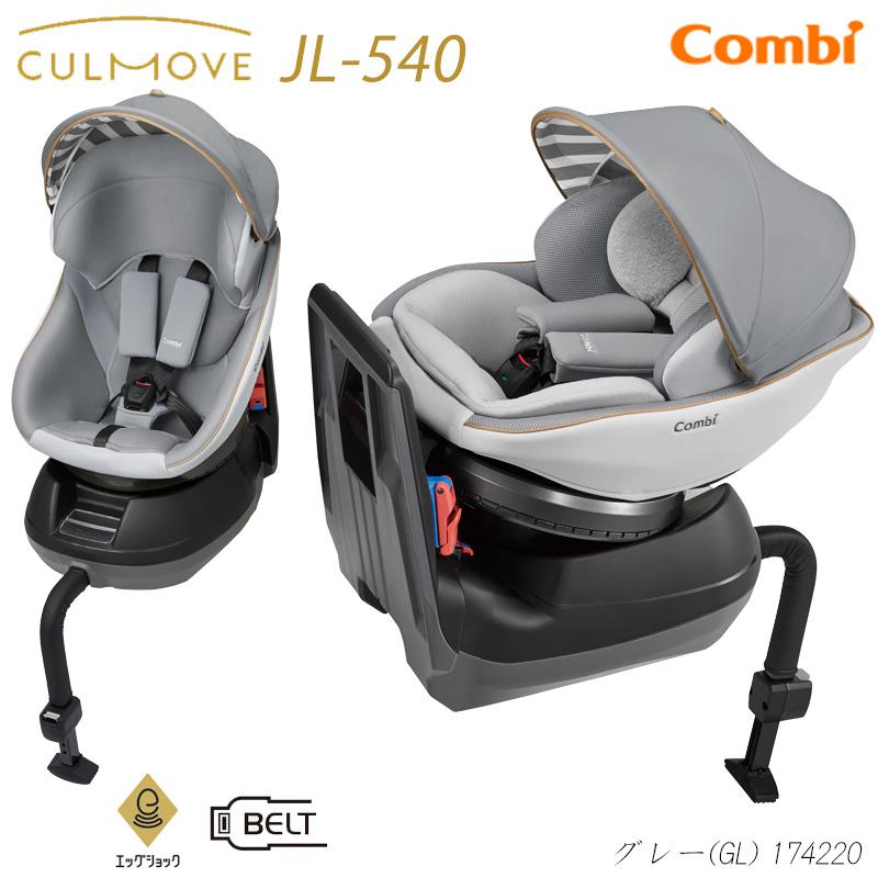 シートベルト固定タイプチャイルドシート 回転タイプ コンビ クルムーヴスマートエッグショックJL-540グレー(GL)174220 新生児~4歳頃まで【送料無料】【正規販売店】コンビ(株)より直接仕入れています。
