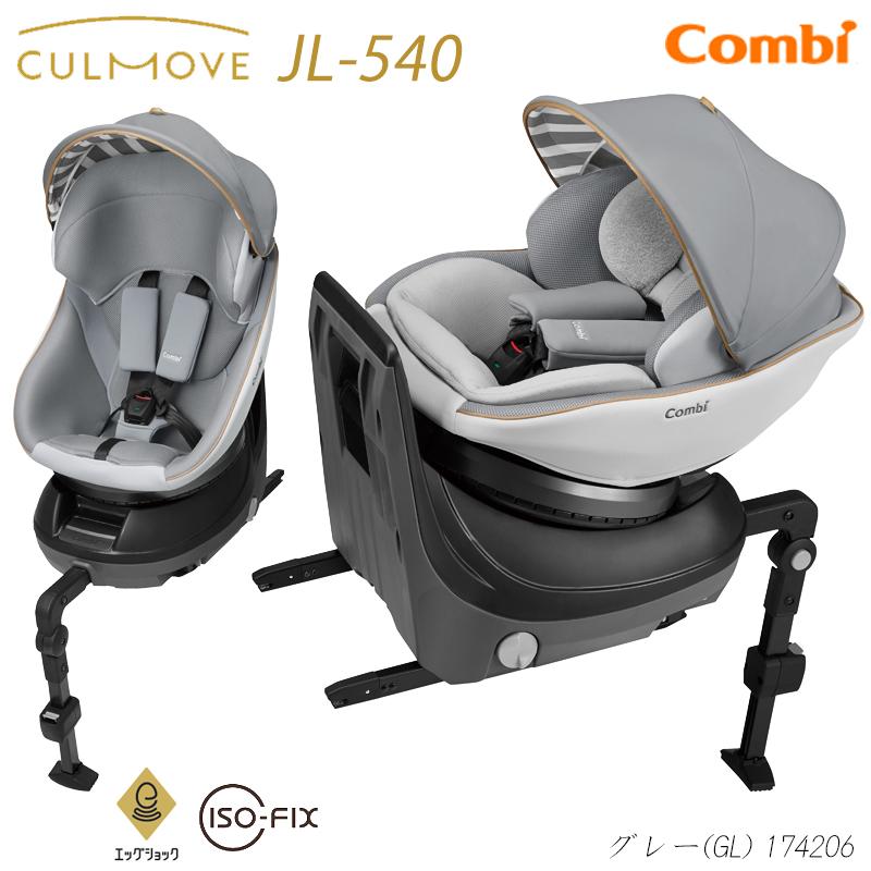 ISOFIXチャイルドシート 回転タイプ コンビ クルムーヴスマートISOFIXエッグショックJL-540グレー(GL)174206 新生児~4歳頃まで【送料無料】JK-550の後継機種【正規販売店】コンビ(株)より直接仕入れています。