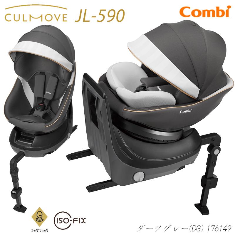ISOFIXチャイルドシート 回転タイプ コンビ クルムーヴスマートISOFIXエッグショックJL-590ダークグレー(DG)176149 新生児~4歳頃まで【送料無料】【正規販売店】コンビ(株)より直接仕入れています。