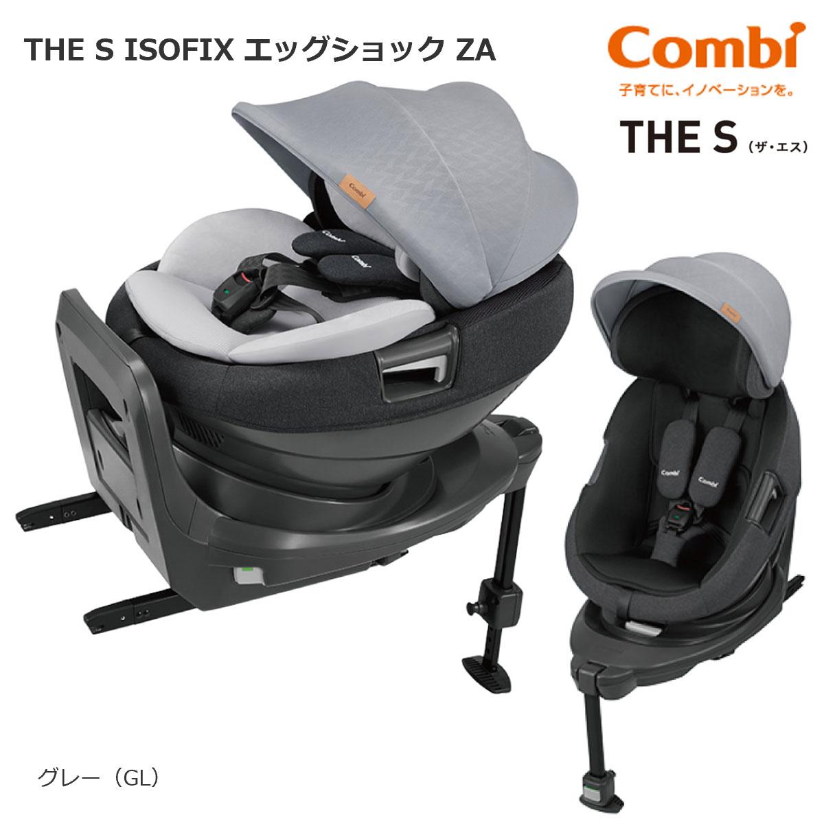 【送料無料】【新生児~4歳頃】コンビ ホワイトレーベル THE S(ザ・エス) ISOFIX エッグショック ZA-670 グレー(GL)/Combi チャイルドシート ISOFIX【正規販売店】コンビ株式会社より直接仕入れています