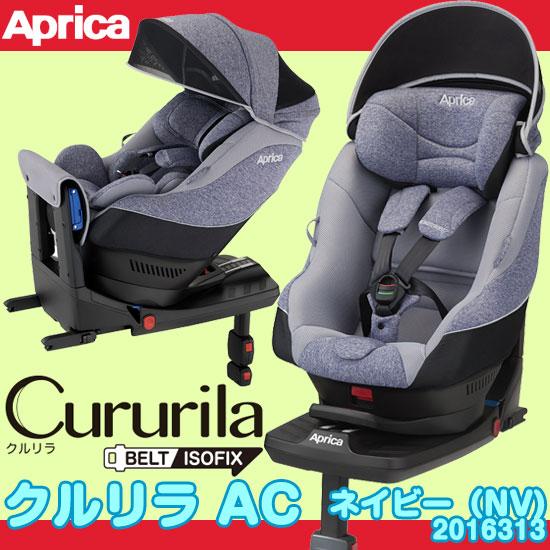 アップリカ クルリラAC ネイビー(NV) 2016313 / ISOFIXにもシートベルトにも対応 回転式 Aprica Cururila AC 3次元スプリング構造体 マシュマロGキャッチ【ラッキーシール対応】