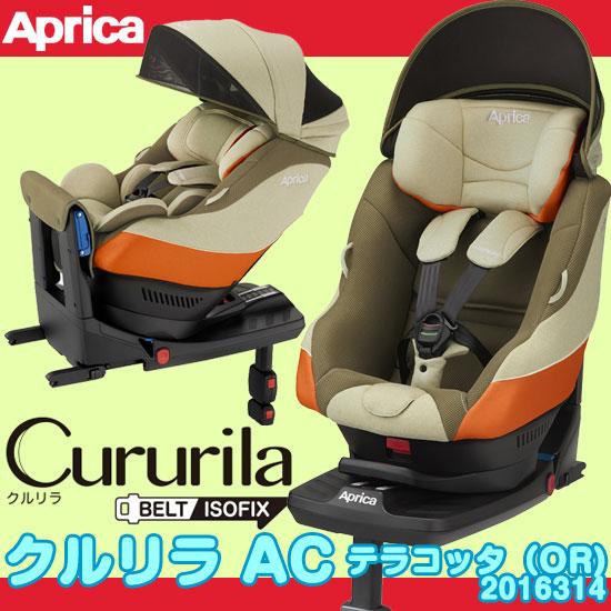 アップリカ クルリラAC テラコッタ(OR) 2016314 / ISOFIXにもシートベルトにも対応 回転式 Aprica Cururila AC 3次元スプリング構造体 マシュマロGキャッチ【ラッキーシール対応】