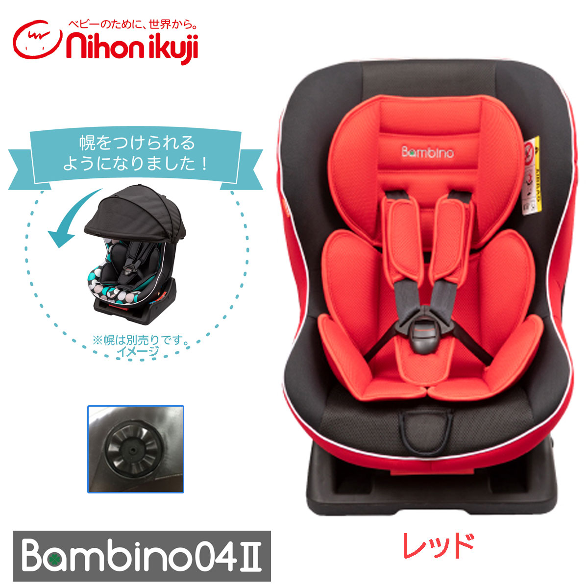 【送料無料】【新生児~4歳頃】 日本育児 バンビーノ04-2 チャイルドシート レッド(6420102001) ベビー用品 キッズ 5点式ハーネス シートベルト式 Bambino