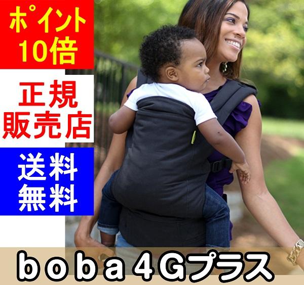 ☆スマートトレーディング boba carriar 4G plus ボバキャリア 4G プラス 【正規品】【boba 4G】 スレート Slate / ボバ ベビーキャリー Boba Carrier 抱っこ紐 4G ベビーキャリア 抱っこひも だっこ おんぶ紐 綿100 腰抱き 前抱き 赤ちゃん
