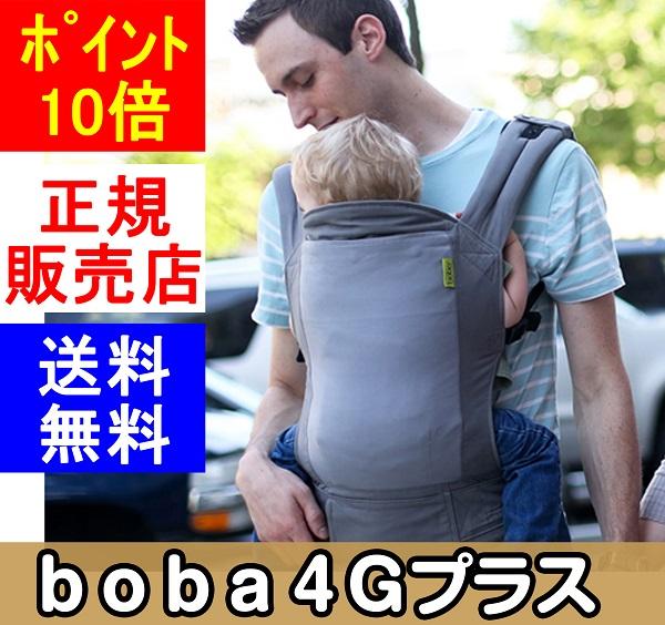 ☆スマートトレーディング boba carriar 4G plus ボバキャリア 4G プラス 【正規品】【boba 4G】 ダスク Dusk / ベビーキャリー Boba Carrier 抱っこ紐 ベビーキャリア 抱っこひも だっこ おんぶ 綿100【ラッキーシール対応】