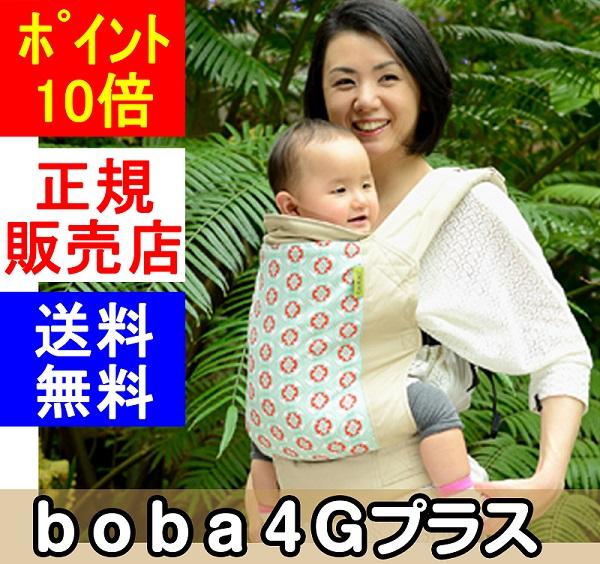 ☆スマートトレーディング boba carriar 4G plus ボバキャリア 4G プラス 【正規品】【boba 4G】 フローラル Floral / ボバ ベビーキャリー Boba Carrier 抱っこ紐 4G ベビーキャリア 抱っこひも だっこ 綿100 腰抱き 前抱き 赤ちゃん おんぶ紐