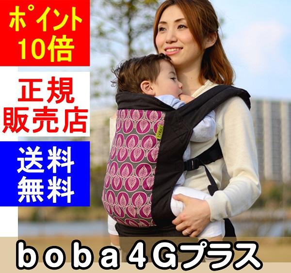 スマートトレーディング boba carriar 4G plus ボバキャリア 4G プラス 【正規品】【boba 4G】 リラ Lila / ボバ ベビーキャリー 抱っこ紐 ベビーキャリア 抱っこひも だっこ おんぶ 腰抱き 前抱き [ P20Aug16 ]【ラッキーシール対応】