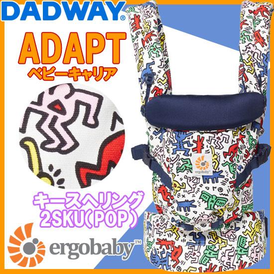 【送料無料】エルゴベビー キャリアADAPT キースへリング 2SKU POP だっこひも ベビーキャリア【ベビー用品】対面抱き 腰抱き おんぶ 最長2年保証 新生児から20kgまで 日本正規品 数量限定 Keith Haring【ラッキーシール対応】