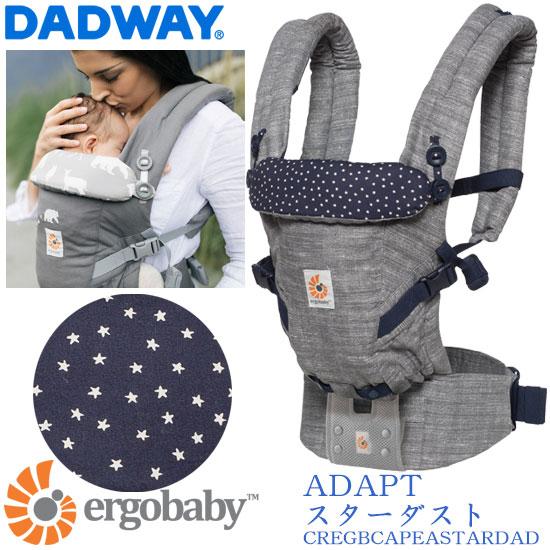 【送料無料】【ergobaby正規品】DADWAY エルゴベビー ADAPT スターダスト CREGBCAPEASTARDAD / だっこひも 対面抱き 腰抱き おんぶ 最長2年保証 新生児から20kgまで 日本正規品【ラッキーシール対応】
