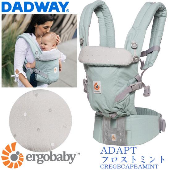 【送料無料】【ergobaby正規品】DADWAY エルゴベビー ADAPT フロストミント CREGBCAPEAMINT / だっこひも 対面抱き 腰抱き おんぶ 最長2年保証 新生児から20kgまで 日本正規品【ラッキーシール対応】