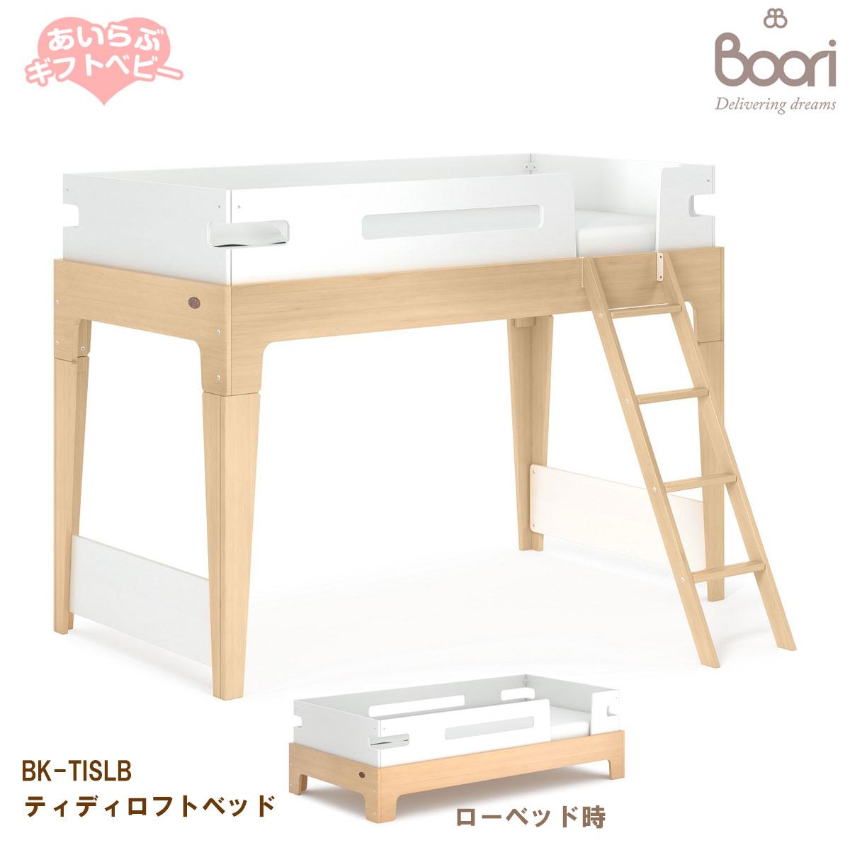 【送料無料】BOORI ブーリ ティディロフトベッド(Tidy Loft Bed) BK-TILSB/赤ちゃん キッズベッド ローベッドにも★