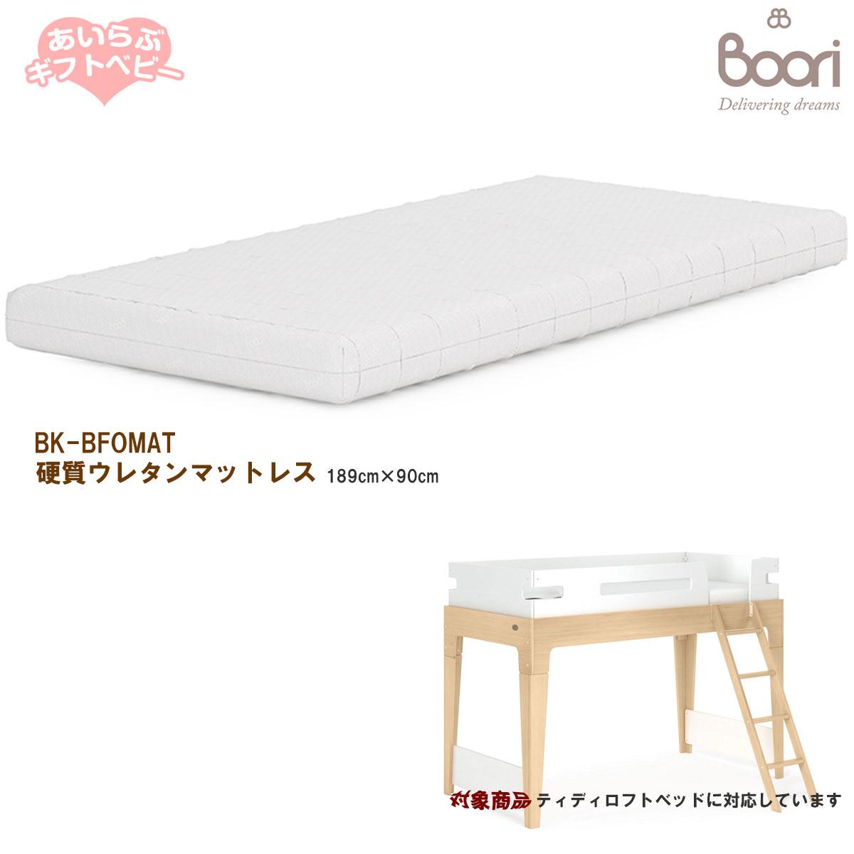 【送料無料】BOORI ブーリ 硬質ウレタンマットレス(189cm×90cm) BK-BFOMAT/あかちゃん キッズ 清潔