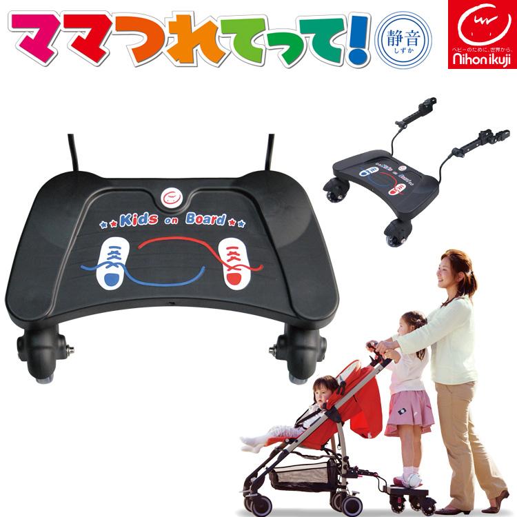 日本育児 ママつれてって!静音(しずか) ブラック / ベビーカーに装着 2人乗り 接続 ステップ 台座