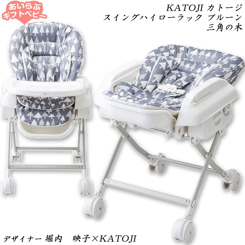 katoji カトージ スイングハイローラック プルーン 三角の木 03911/お食事チェアー ベビーチェア 赤ちゃん あやし 泣き止む