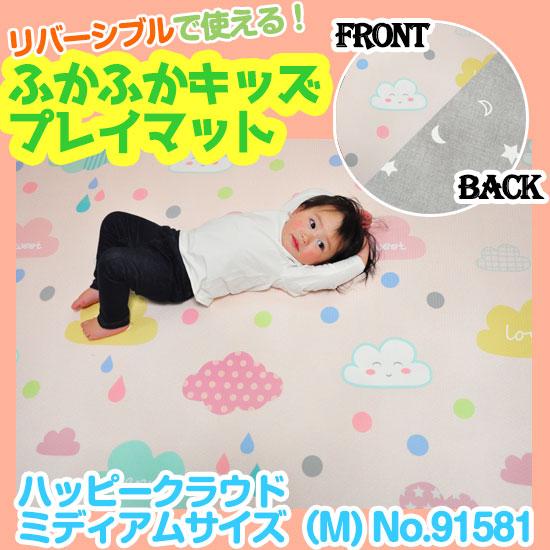 【ママ割会員さらにポイント5倍】【送料無料】リトルプリンセス リバーシブルで使える ふかふかキッズプレイマットハッピークラウド ミディアムサイズ(M) 91581 / 子供部屋・赤ちゃんの遊ぶスペースに!