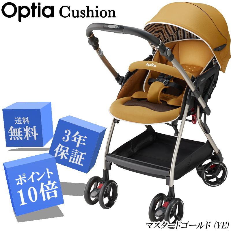 【送料無料】アップリカ オプティアクッションマスタードゴールド YE 2077879 / Aprica Optia Cushion ベビーカー ハイシート ベビー用品 新生児~3歳頃まで オプテア 4輪