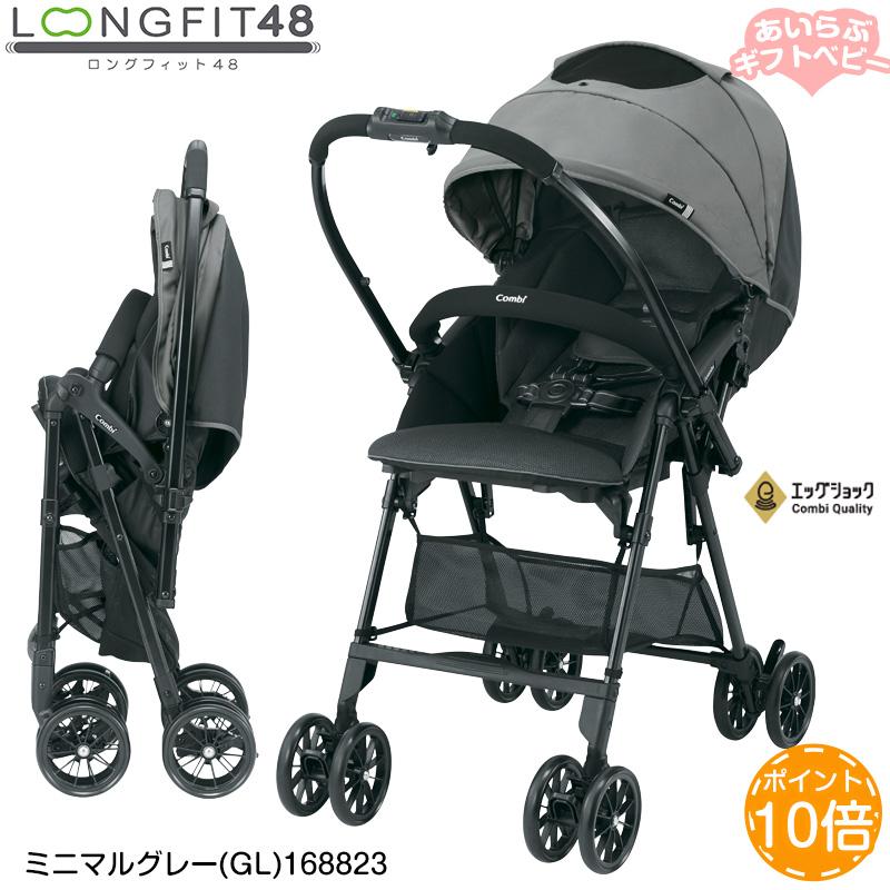 【送料無料】Combiコンビロングフィット48 エッグショック NJ ミニマルグレー(GL)168823【正規販売店】コンビ株式会社より直接仕入れています。