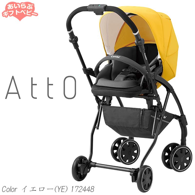 【送料無料】Combi(コンビ) 機能充実モデル AttO type-S イエロー(YE)172448アット【正規販売店】コンビ株式会社より直接仕入れています。