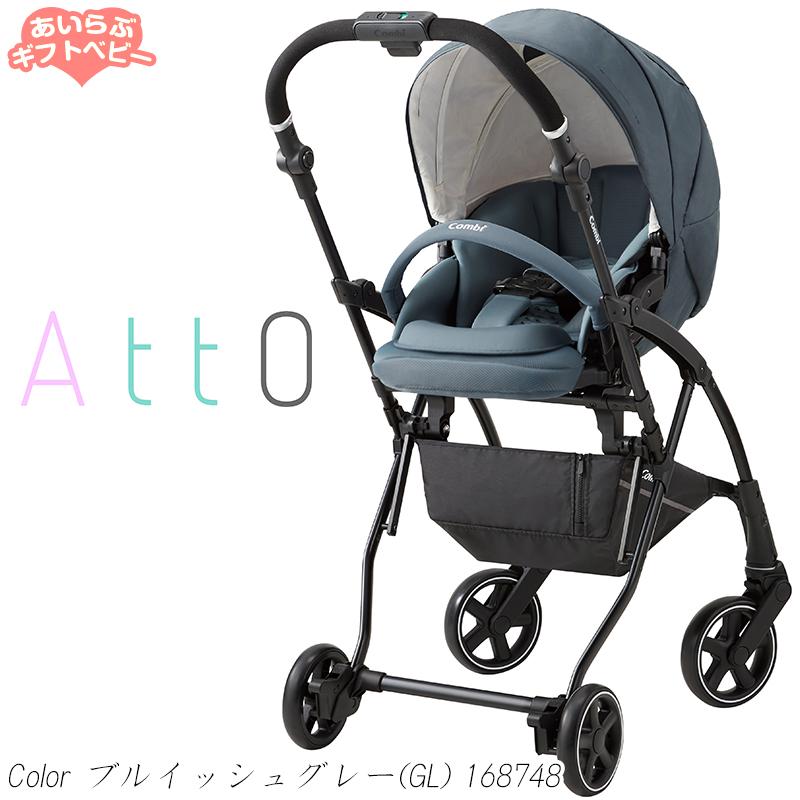 【送料無料】Combi(コンビ) スタイリッシュモデル AttO type-L ブルイッシュグレー(GL)168748アット【正規販売店】コンビ株式会社より直接仕入れています。