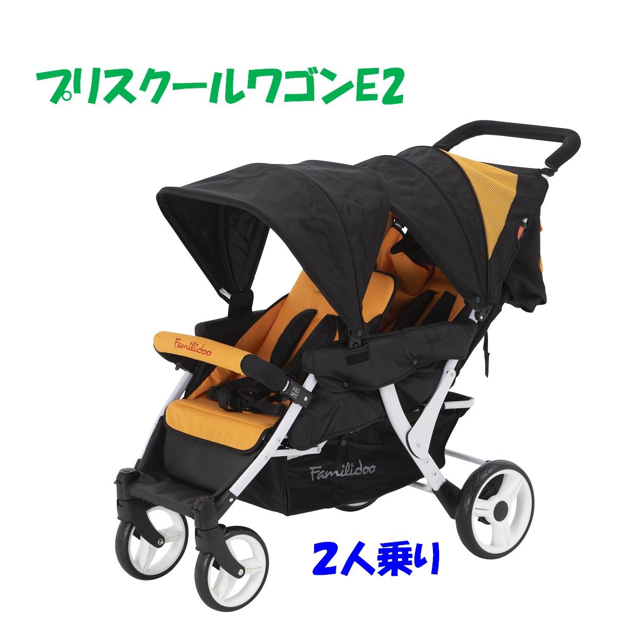 【ママ割エントリーで+5倍】【二人乗りベビーカー】日本育児 プリスクールワゴンE2 オレンジ6670013001 / 2人のり おさんぽ【ラッキーシール対応】