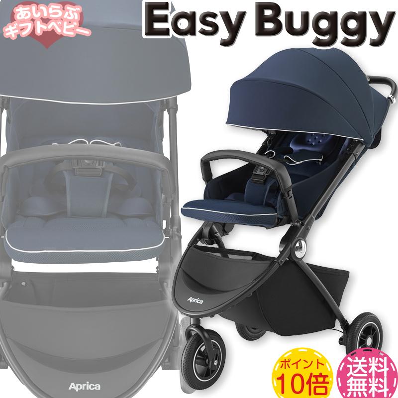 【送料無料】アップリカ イージーバギーネイビーNV 2079005/ 【生後1ヶ月~3歳頃】ハイシートA型ベビーカー Easy Buggy / Aprica 赤ちゃん ベビー用品イージー・バギー