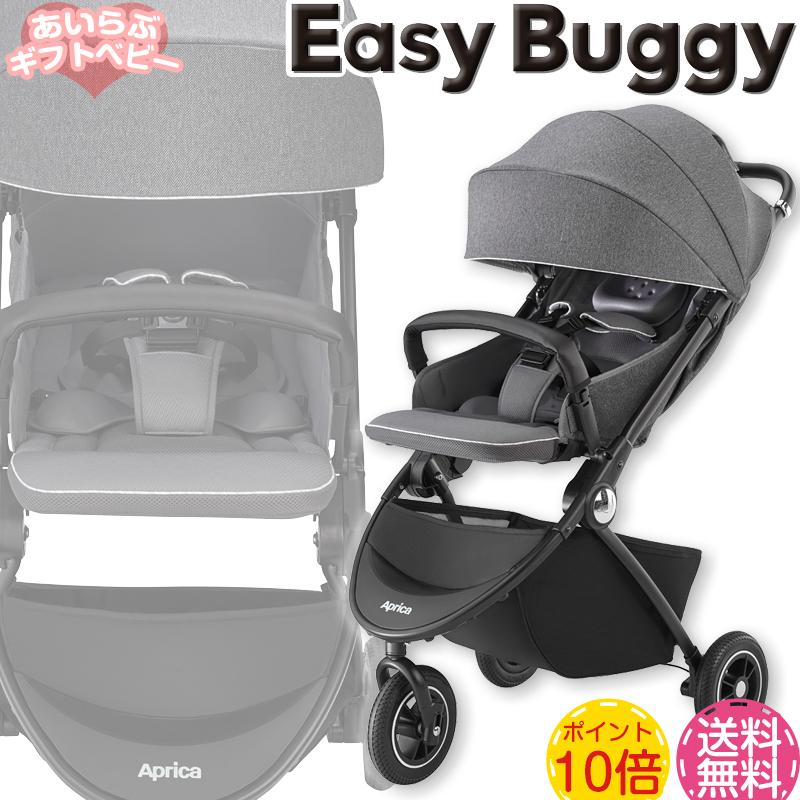 【送料無料】アップリカ イージーバギー グレーGR 2079004/ 【生後1ヶ月~3歳頃】ハイシートA型ベビーカー Easy Buggy / Aprica 赤ちゃん ベビー用品イージー・バギー