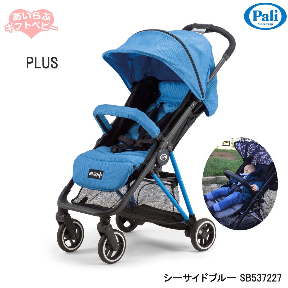 【送料無料】Pali Japan プラス(PLUS) シーサイドブルーSB537227/A型コンパクト収納タイプベビーカー/パーリ 赤ちゃん 【1ヶ月~36ヶ月頃まで】