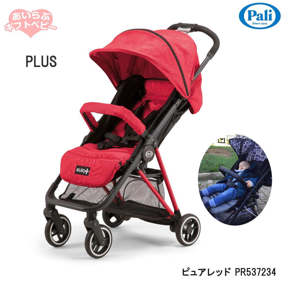 【送料無料】Pali Japan プラス(PLUS) ピュアレッドPR537234/A型コンパクト収納タイプベビーカー/パーリ 赤ちゃん 【1ヶ月~36ヶ月頃まで】