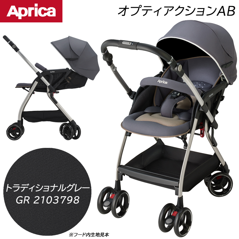 【送料無料】アップリカ オプティアクッションAB トラディショナルグレー GR 2103798 / Aprica Optia CushionAB ベビーカー ハイシート ベビー用品 新生児~3歳頃まで オプテア 4輪