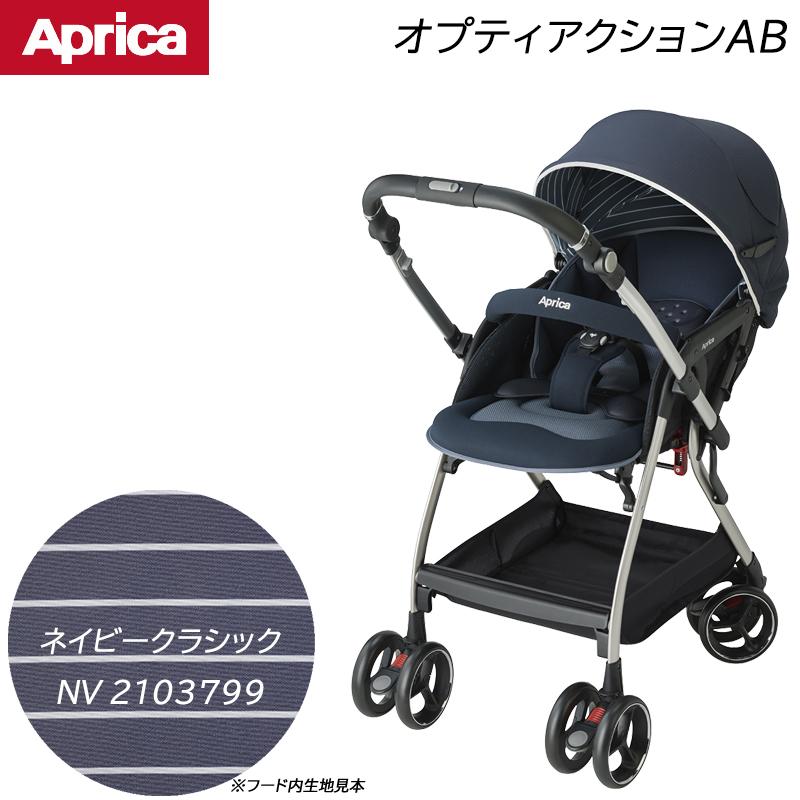 【送料無料】アップリカ オプティアクッションAB ネイビークラシックNV2103799 / Aprica Optia CushionAB ベビーカー ハイシート ベビー用品 新生児~3歳頃まで オプテア 4輪