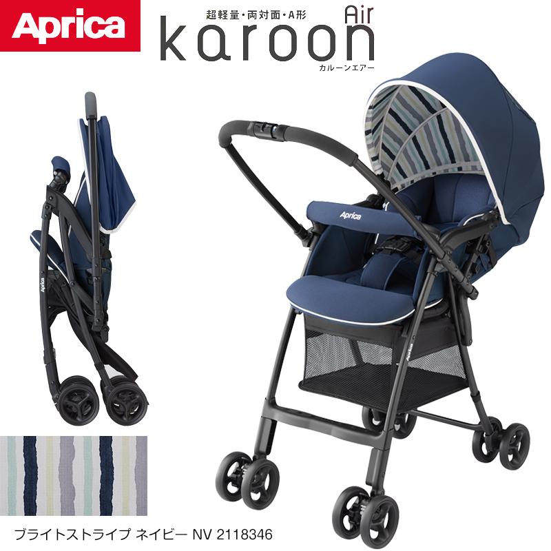 【11月下旬入荷】Aprica アップリカ ベビーカーカルーンエアーAC ブライトストライプネイビーNV2118346 【生後1ヶ月~36ヶ月(15kg以下) /Aprica karoonAir A型 ハイシート