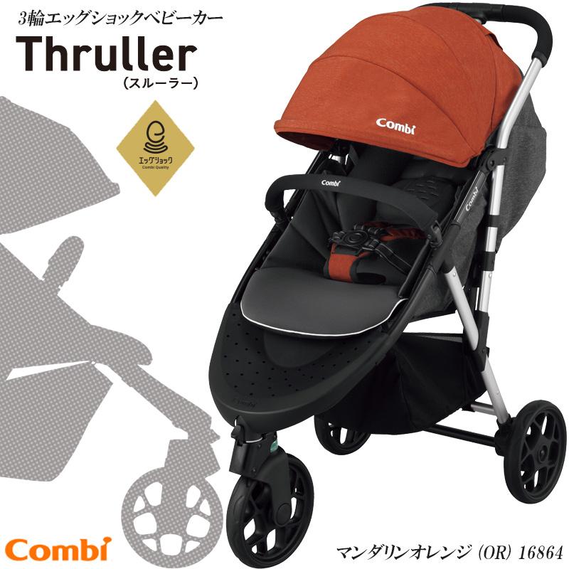 【送料無料】コンビ 3輪ベビーカー スルーラー エッグショック LH マンダリンオレンジ(OR)168649 /【生後1ヶ月~4歳頃まで】 Thruller