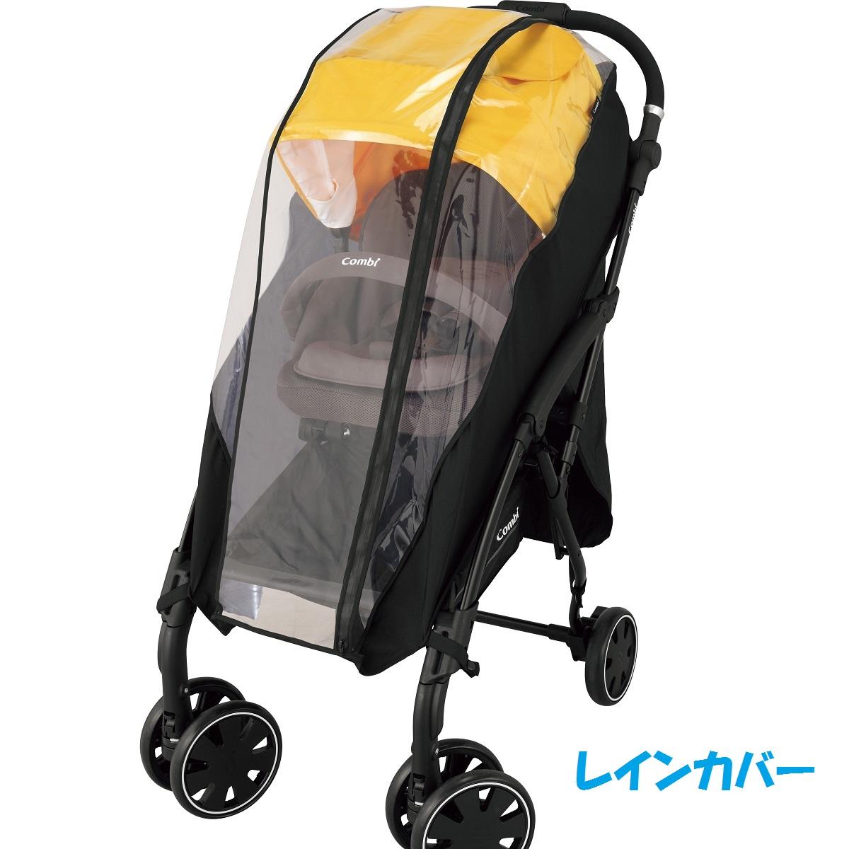 Combi(コンビ) ベビーカーAttO専用クイックレインカバー ブラック(BK) 173629 / QuickRainCover【正規販売店】コンビ株式会社より直接仕入れています。