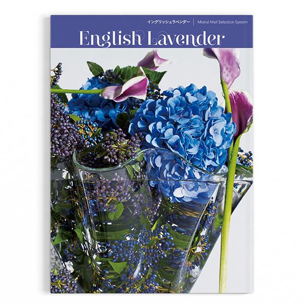 【送料無料】選べるカタログギフトEnglish Lavender(イングリッシュラベンダー)【出産内祝 内祝い 御祝 お祝い】【ギフト お返し】