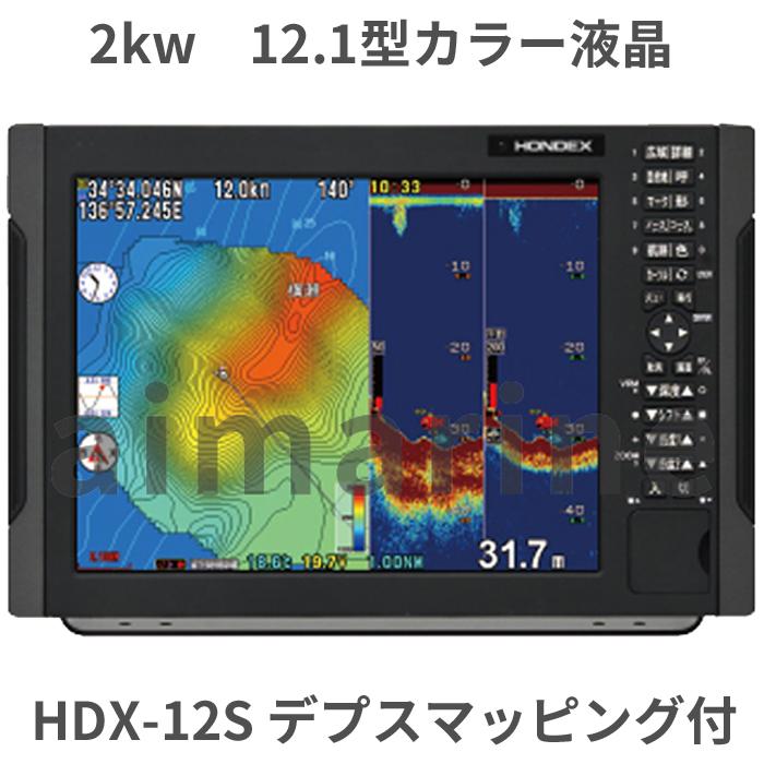 外付アンテナ HDX-12S 2KW HONDEX ( ホンデックス) hdx12S+GP17H GPS 魚探 送料無料 航海計器 魚群探知機