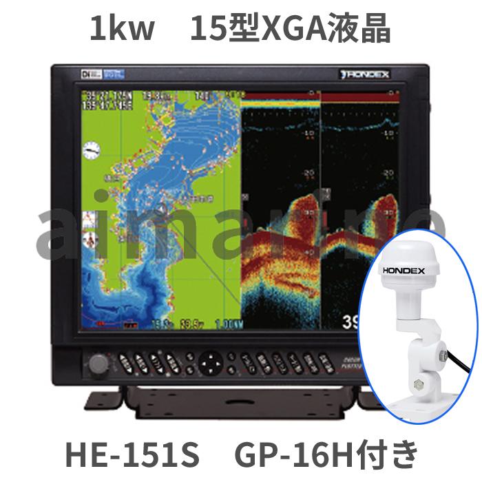 1kw HE-151S ホンデックス ( HE-1511後継) GPS魚群探知機 外付けアンテナ 50&200kHz おさかな魚探 HE151S HONDEX 送料無料