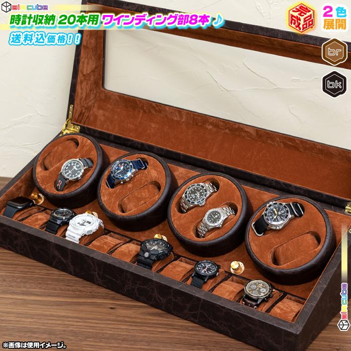 腕時計 収納 20本用 ワインディング部8本 ウォッチケース 自動巻 時計 ケース 時計ケース ワインディングマシーン コレクションケース 自動巻き ♪