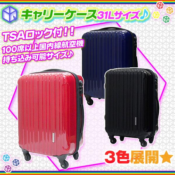 キャリーケース キャリーバッグ 旅行バッグ 出張 鞄 31L 旅行かばん ビジネスキャリー バッグ TSAロック付 ♪【敬老の日】